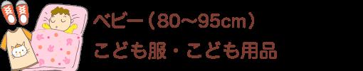 ベビー(80~95cm)<br>子供服・子ども用品