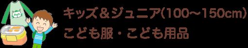 キッズ・ジュニア(100~150cm)<br>子供服・子ども用品