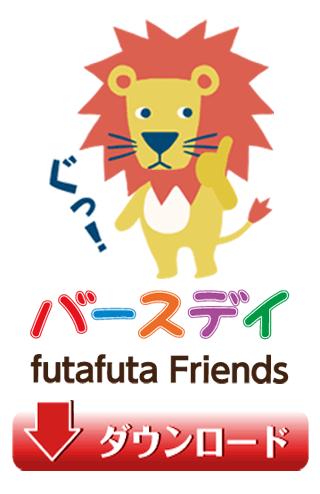 バースデイ futafuta Friends