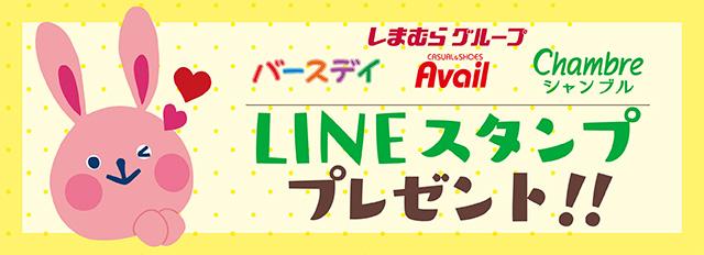 しまむらグループ怒涛のLINEスタンプ祭