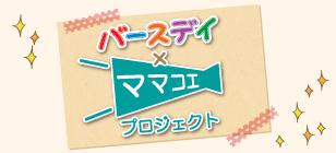 Banner_mamakoe