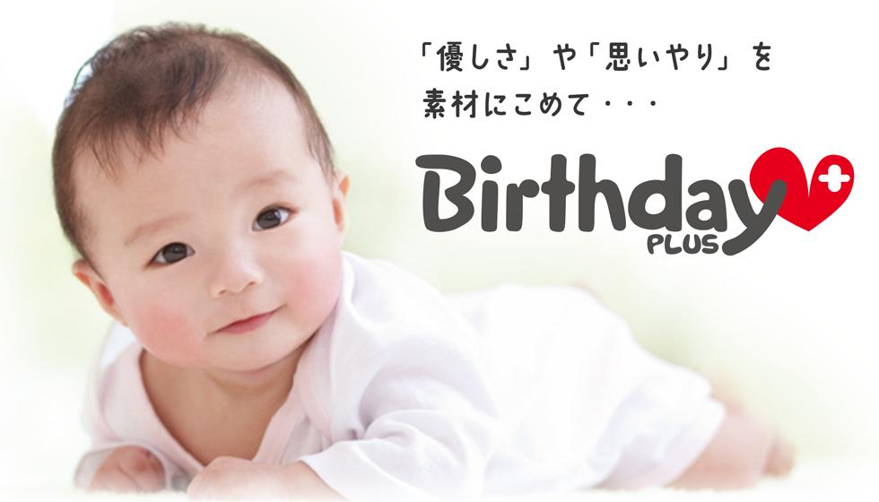 「優しさ」や「思いやり」を素材にこめて・・・BirthdayPLUS