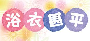 Banner_YukataJInbei_2016
