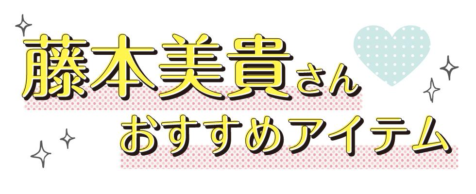 Title_MikiFujimoto_Left
