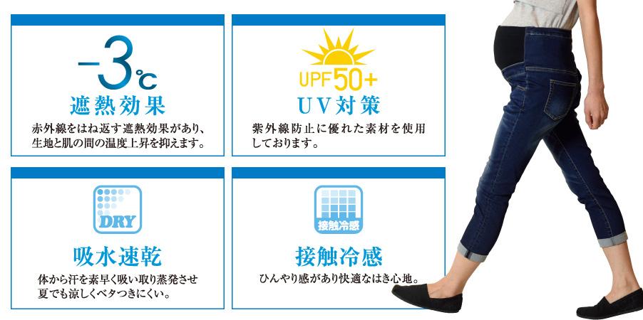 遮熱効果 UV対策 給水速乾 接触冷感