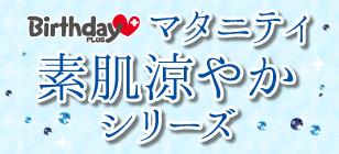 Banner_SuhadaSuzuyaka