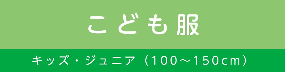 こども服(キッズ)(左)