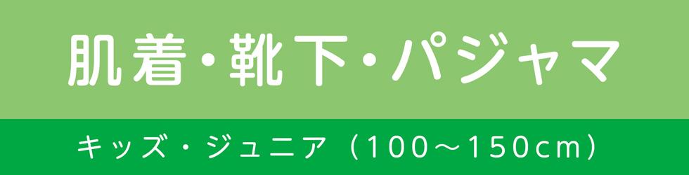 肌着・パジャマ(キッズ)(左)