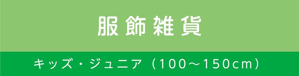 服飾雑貨(キッズ)(左)