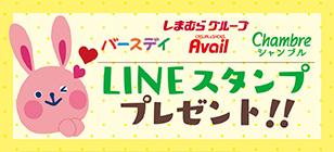 Banner_LINEStamp_170710