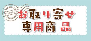 Banner_Otoriyose