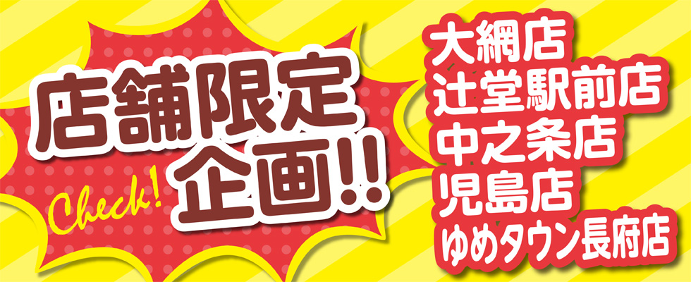 Title_Taisaku_Left