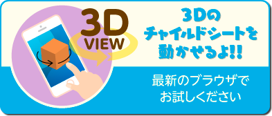 icon_3Dviewer