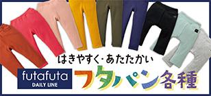 Banner_futapan_170927