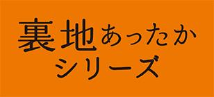 Banner_UrajiAttaka