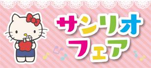 Banner_Sanrio