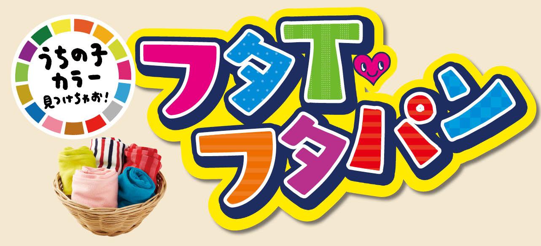 banner_futaT_futapan