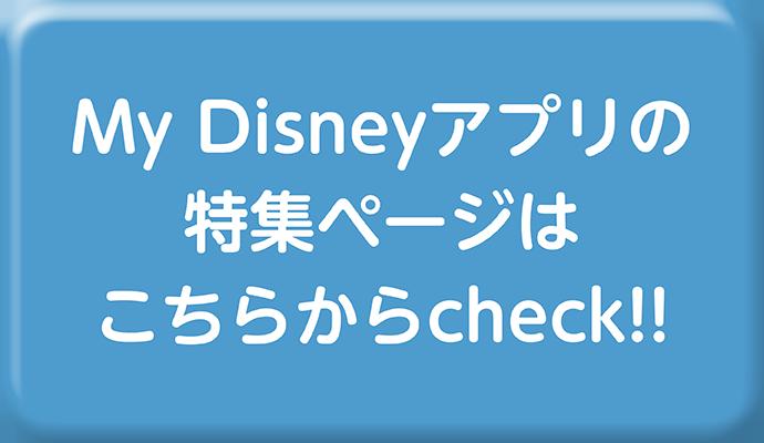 Web_DisneyFair2018_step1_Button