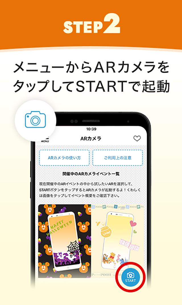 Web_DisneyFair2018_step1