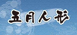 Banner_gogatsuNingyou