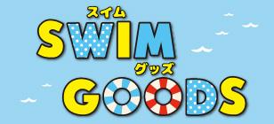 Banner_swimWearGoods_2019