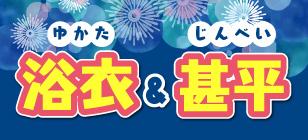 Banner_YukataJinbei_2019
