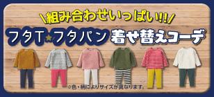 Banner_Kisekae_190904