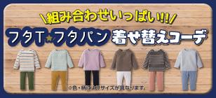 Banner_Kisekae_200715