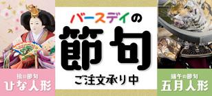 Banner_Sekku
