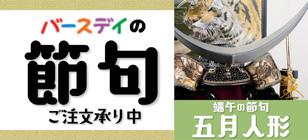 Banner_Sekku_0216