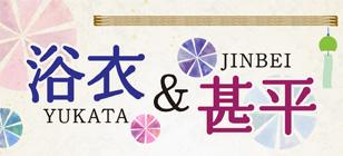 Banner_YukataJinbei_2020