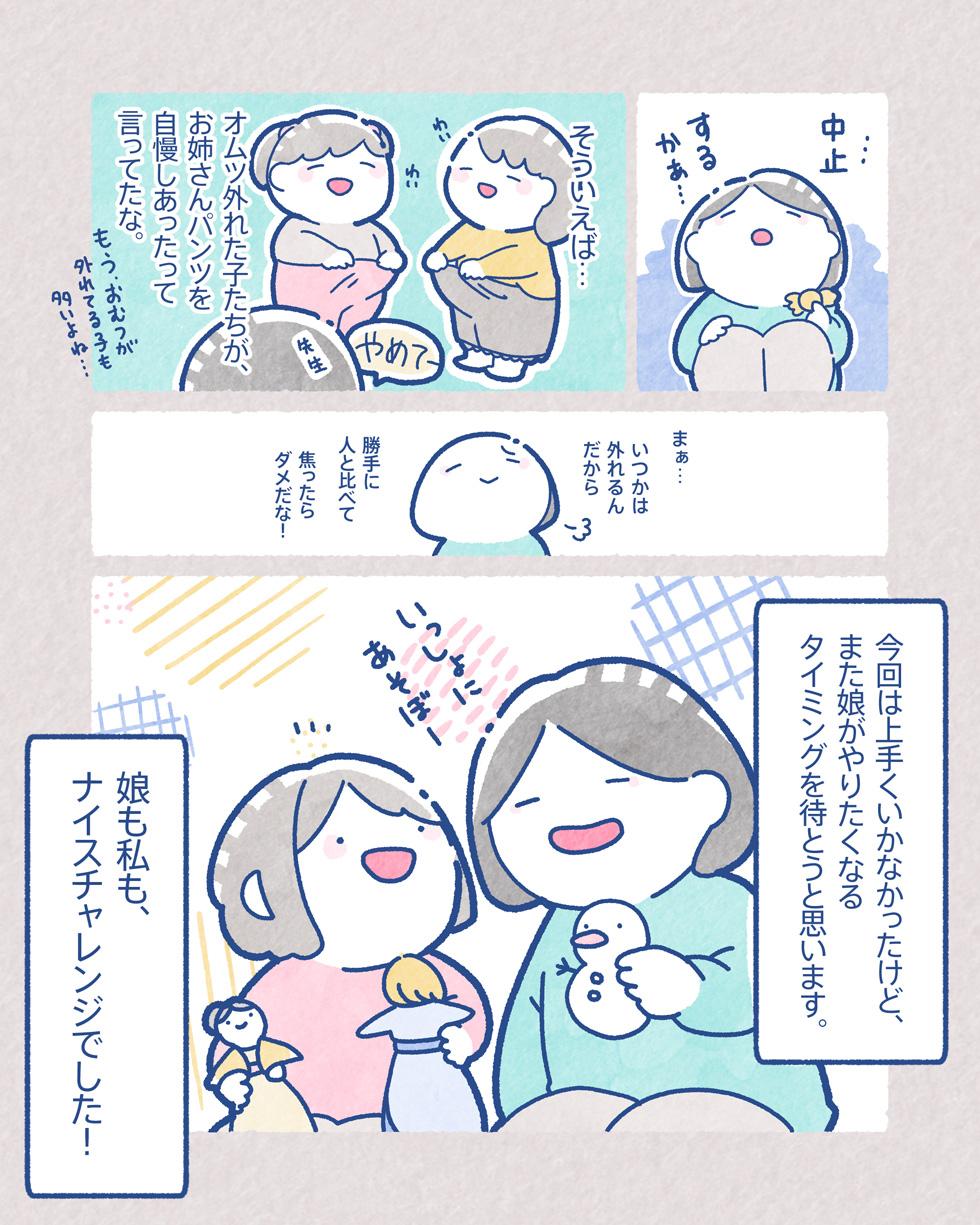 WebComic_200617_4